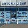 Автомагазины в Зее